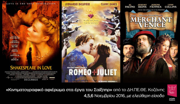 cinema_shakespeare_dipethe
