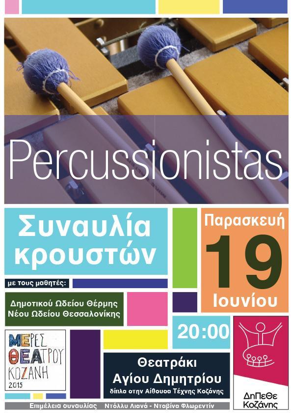 ΑΦΙΣΑ_ΓΙΟΡΤΗ_ΕΘΕΛΟΝΤΩΝ_Percussionistas_WEB
