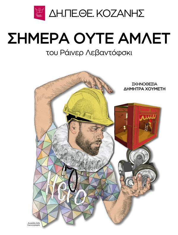 ΣΗΜΕΡΑ ΟΥΤΕ ΑΜΛΕΤ ΑΦΙΣΑ