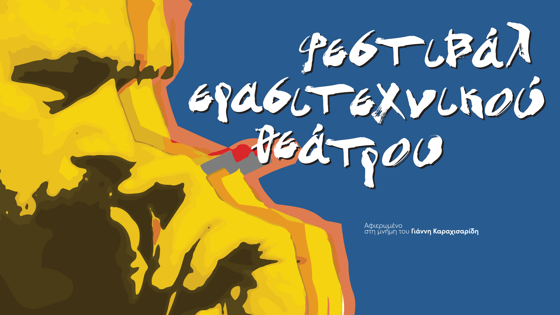 festival-erasitexnikou-theatrou