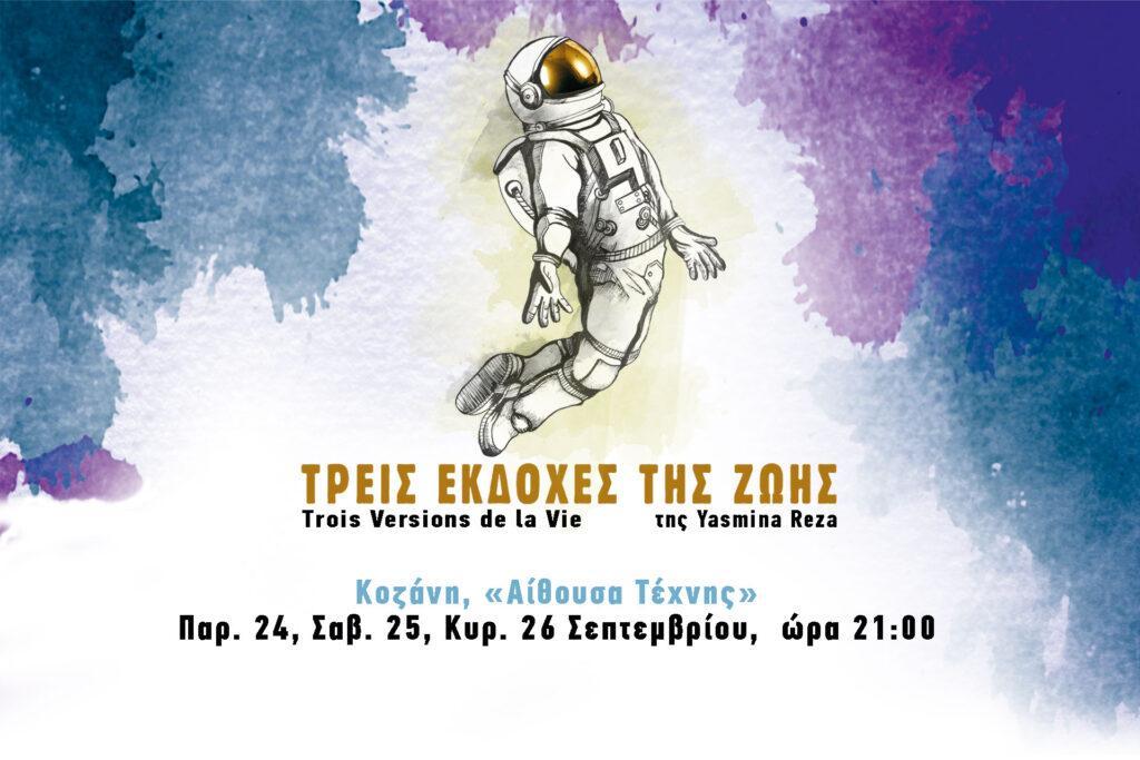 treis-ekdoxes-banner1920